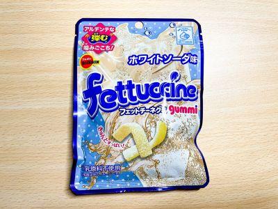 ブルボンの「フェットチーネグミ ホワイトソーダ味」を食べてみた!