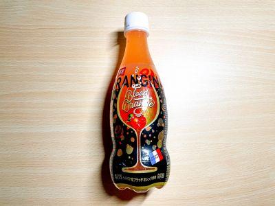サントリーの「オランジーナ ブラッドオレンジ」を飲んでみた!
