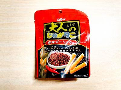 カルビーの「大人のじゃがりこ 麻辣ガーリック味」を食べてみた!