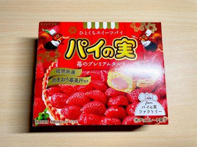 ロッテの「パイの実 苺のプレミアムタルト」を食べてみた!