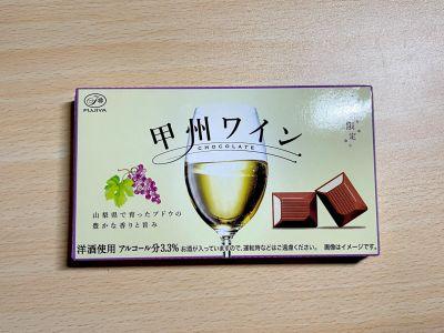 不二家の「甲州ワインチョコレート」を食べてみた!