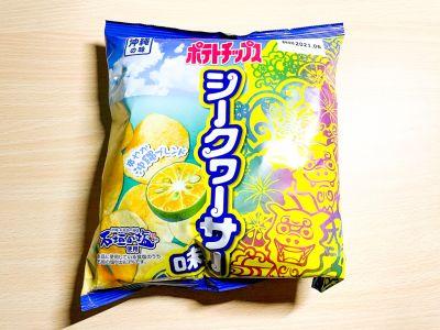カルビーの「ポテトチップス 沖縄シークヮーサー味」を食べてみた!