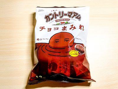不二家の「カントリーマアム チョコまみれ」を食べてみた!