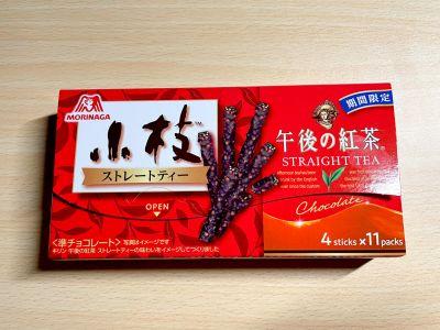 森永製菓の「小枝 ストレートティー」を食べてみた!