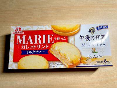 森永製菓の「マリーを使ったガレットサンド ミルクティー」を食べてみた!