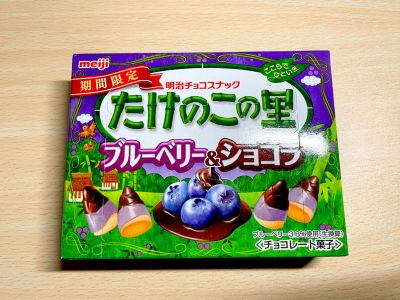 明治の「たけのこの里 ブルーベリー&ショコラ」を食べてみた!