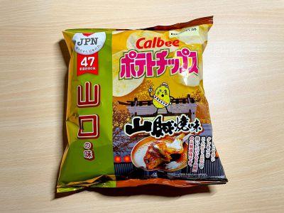 カルビーの「ポテトチップス 山口の味 山賊焼味」を食べてみた!