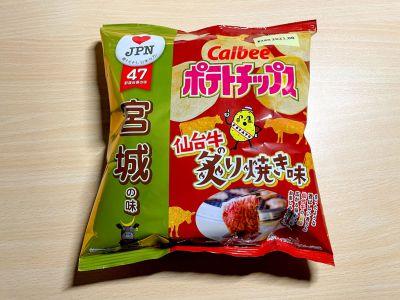 カルビーの「ポテトチップス 宮城の味 仙台牛の炙り焼き味」を食べてみた!
