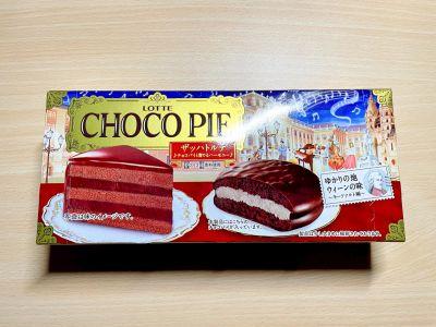 ロッテの「チョコパイ ザッハトルテ チョコパイと奏でるハーモニー」を食べてみた!
