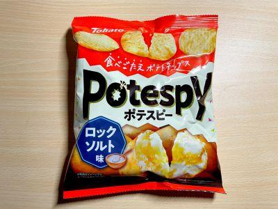東ハトの「ポテスピー ロックソルト味」を食べてみた!
