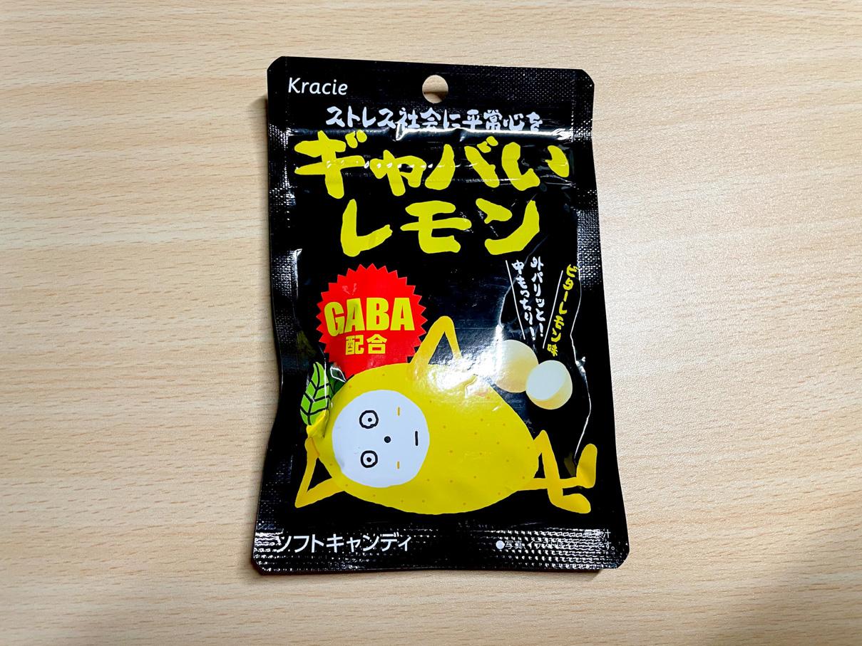 ギャバいレモン