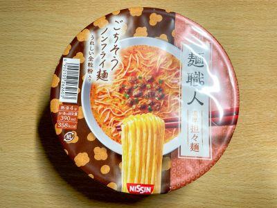 日清食品の「日清麺職人 担々麺」を食べてみた!