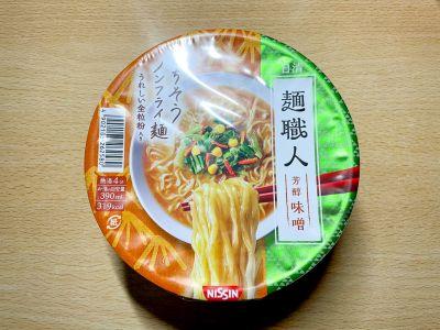 日清食品の「日清麺職人 味噌」を食べてみた!