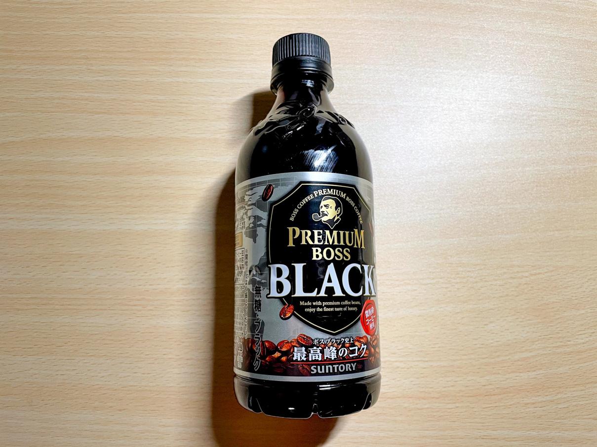 プレミアムボス ブラック