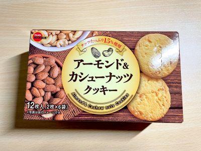ブルボンの「アーモンド&カシューナッツクッキー」を食べてみた!