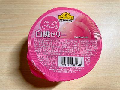 トップバリュの「白桃ゼリー」を食べてみた!