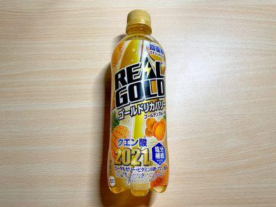 コカ・コーラの「リアルゴールド ゴールドリカバリー」を飲んでみた!