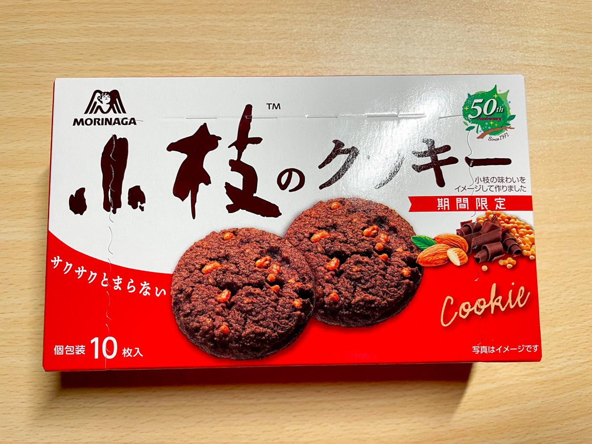 森永製菓 小枝のクッキー