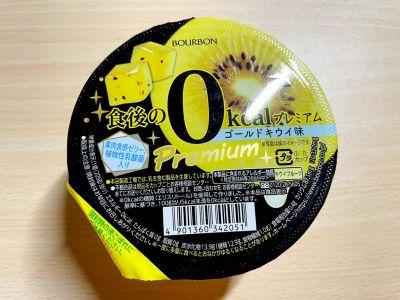 ブルボンの「食後の0kcal プレミアムゴールドキウイ味」を食べてみた!