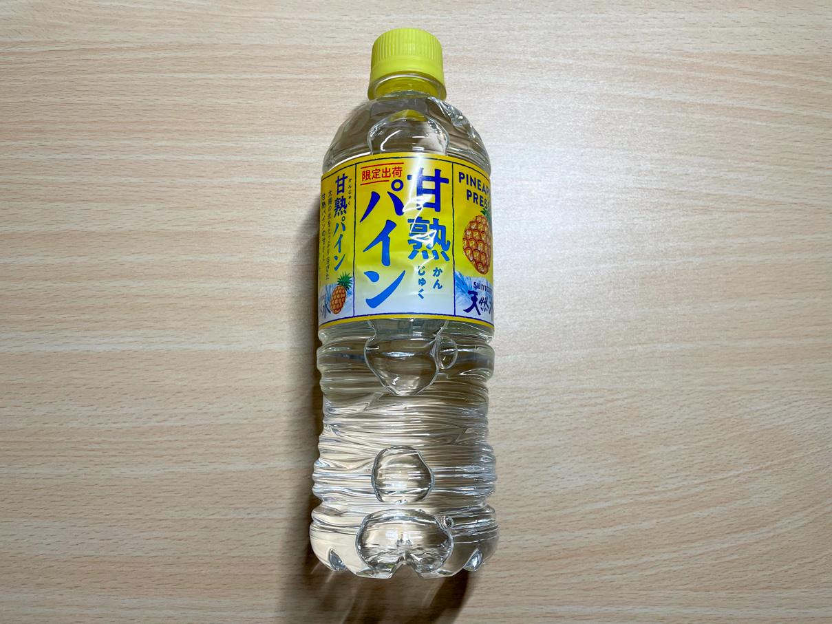 甘熟パイン&サントリー天然水