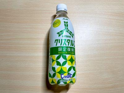 アサヒ飲料の「三ツ矢 クリスタルC」を飲んでみた!