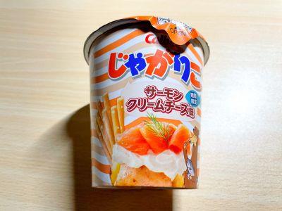 カルビーの「じゃがりこ サーモンクリームチーズ味」を食べてみた!