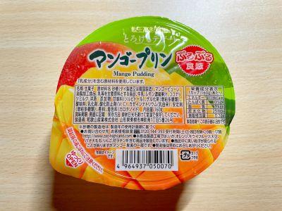 「蔵王高原農園 とろけるデザート マンゴープリン」を食べてみた!