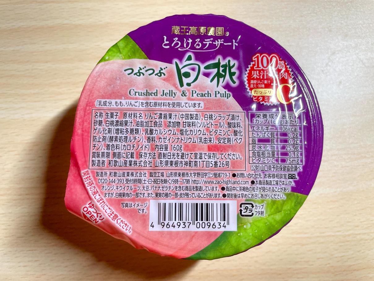 とろけるデザート つぶつぶ白桃