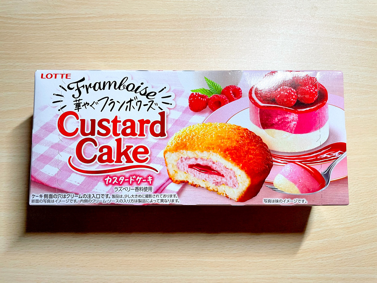 カスタードケーキ フランボワーズ