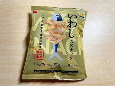 おやつカンパニーの「素材市場いわしのスナックほんのり生姜香る、甘辛醤油味」を食べてみた!