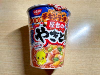 日清食品の「チキンラーメン ビッグカップ 屋台のやきとり味」を食べてみた!