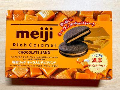 明治の「リッチキャラメルチョコサンド」を食べてみた!