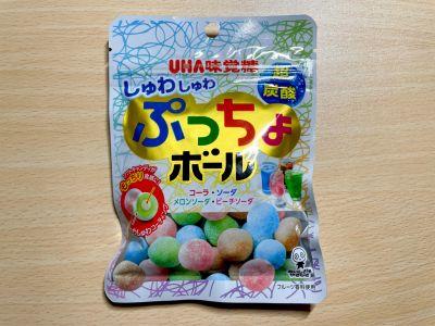 UHA味覚糖の「ぷっちょボール」を食べてみた!