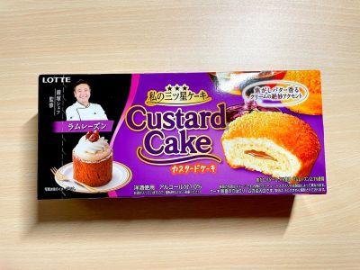 ロッテの「カスタードケーキ ラムレーズン」を食べてみた!