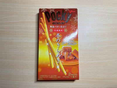 グリコの「ポッキー 冬のきらめき」を食べてみた!