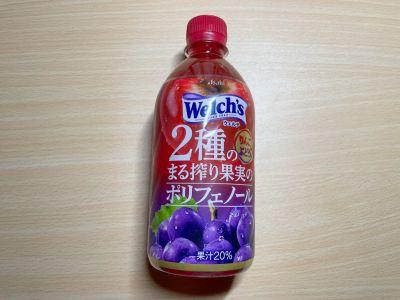 アサヒ飲料の「Welch's 2種のまる搾り果実のポリフェノール」を飲んでみた!
